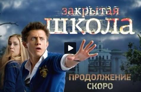 Закрытая школа 2 сезон 20 серия